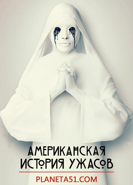 Американская история ужасов (1-4 сезон: 1-51 серии из 51) / American Horror Story / 2011-2015 / ПМ (Novamedia), СТ / HDRip, WEB-DLRip
