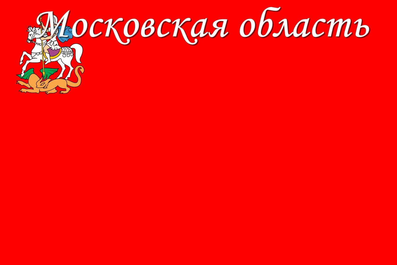 Московская область.png