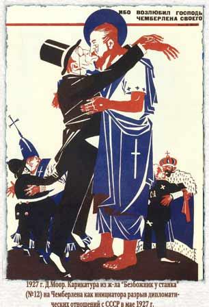 «Безбожник у станка» (1927).