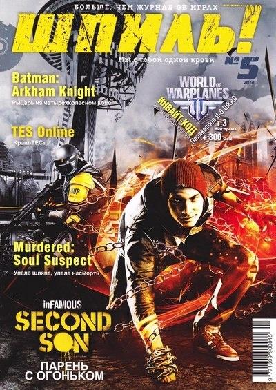 Книга Журнал: Шпиль! №5 (май 2014)