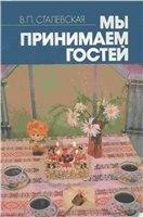 Книга Мы принимаем гостей