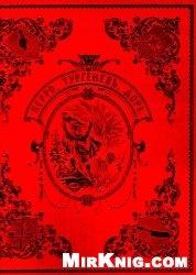 Книга Волшебныя Сказки Перро