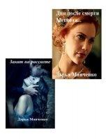 Книга Манченко Дарья (3 книги)