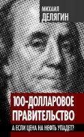 Книга Михаил Делягин - 100-долларовое правительство. А если цена на нефть упадет (2012) pdf 5,6Мб