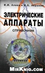 Книга Электрические аппараты. Справочник
