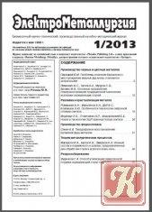 Книга Книга Электрометаллургия №1-6 2013