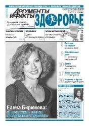 Журнал АиФ. Здоровье №36 2011
