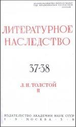 Книга Литературное наследство. Том. 37-38