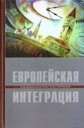 Книга Европейская интеграция