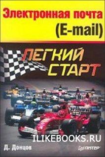 Книга Донцов Д. - Электронная почта (E-mail). Легкий старт