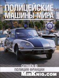 Журнал Полицейские машины мира №27