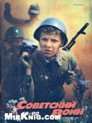 Советский воин №18 1990