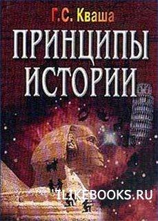 Кваша Г.С. - Принципы истории
