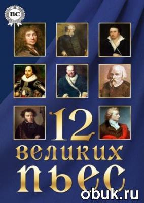 Книга 12 великих пьес