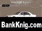 Книга Мультимедийное руководство по ремонту и эксплуатации автомобилей Mersedes С-класса 1993-2000 годов выпуска
