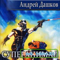 Книга Суперанимал (аудиокнига)