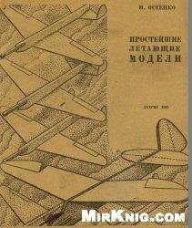 Книга Простейшие летающие модели