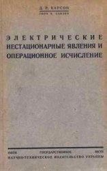 Книга Электрические нестационарные явления и операционное исчисление