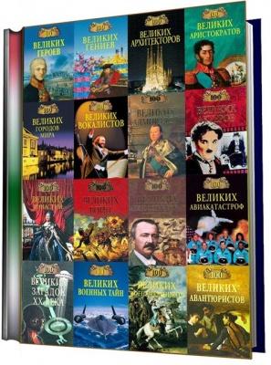 Книга Книги серии «100 великих». Сборник (82 произведения)