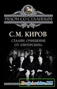 Книга Сталин. Очищение от «питерских».