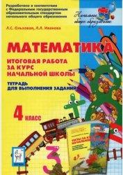 Книга Математика. 4 класс. Итоговая работа за курс начальной школы. Тетрадь для выполнения заданий