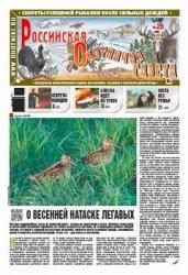 Журнал Российская охотничья газета №25 2013 г