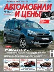 Журнал Автомобили и цены №36 2013
