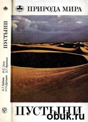 Книга Пустыни