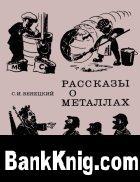 Книга Рассказы о металлах djvu 3,27Мб