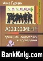 Книга Ассессмент: принципы подготовки и проведения pdf 5,88Мб