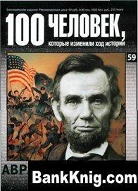 Книга 100 человек, которые изменили ход истории. Выпуск 59. Авраам Линкольн djvu