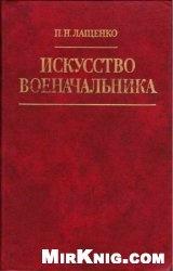 Книга Искусство военачальника