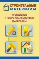 Журнал Кровельные и гидроизоляционные материалы pdf 3,9Мб