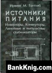 Книга Источники питания djvu 10,4Мб