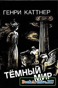 Книга Темный мир.
