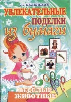 Книга Весёлые животные.Увлекательные поделки из бумаги. pdf 12Мб