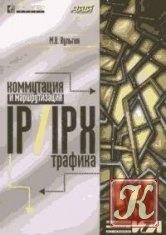 Коммутация и маршрутизация IP/IPX трафика