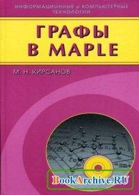 Книга Графы в Maple. Задачи, алгоритмы, программы.
