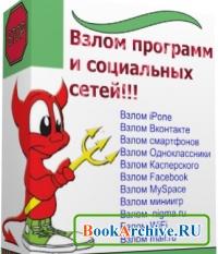 Книга Взлом программ и социальных сетей.