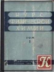 Курс физической химии (в 2-х томах)