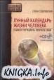 Книга Лунный календарь жизни человека. Учимся составлять прогноз сами (+СD с...