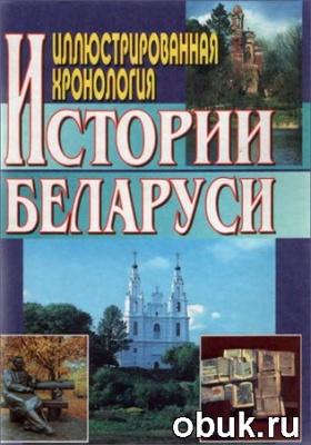 Книга И.П. Ховратович. Иллюстрированная хронология истории Беларуси