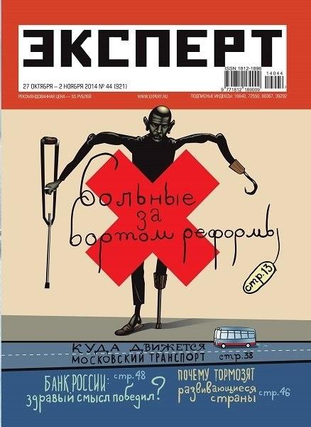 Книга Журнал: Эксперт №44 (октябрь-ноябрь 2014)