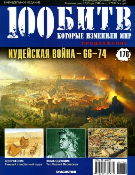 Книга Журналы: 100 битв, которые изменили мир №175 (2014)