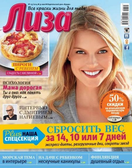 Книга Журнал: Лиза №23 (май 2014)