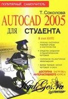 Книга AutoCAD 2005 для студента