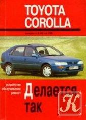 Книга Toyota Corolla 1983-1992 г. Делается так. Устройство, обслуживание и ремонт