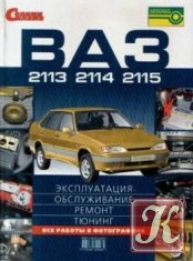 Книга ВАЗ 2113, 2114, 2115: эксплуатация, обслуживание, ремонт, тюнинг