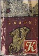 Книга Скифы