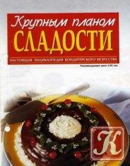 Книга Крупным планом сладости. Сладости на скорую руку
